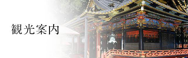ホテルグランヒルズ静岡周辺の観光情報