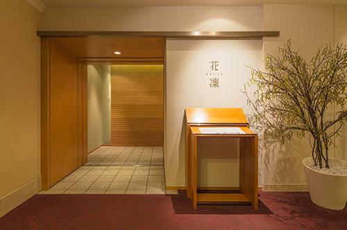 ホテルグランヒルズ静岡 日本料理 花凜