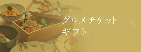ホテルグランヒルズ静岡のレストラングルメチケット