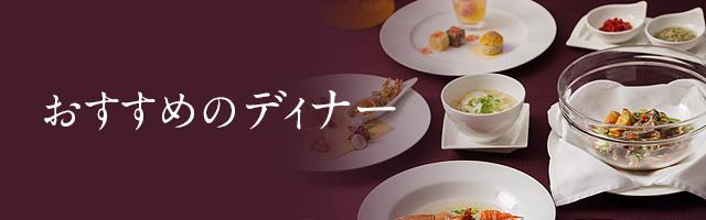 富翠珠おすすめディナー